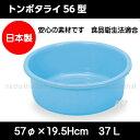 トンボタライ56型 プラスチック製たらい(タライ):02P03Dec31