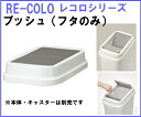 【日本製】RE-COLO レコロプッシュ45 フタのみレコロ45型(本体)専用フタです(本体別売です)レコロシリーズ:【マラソン201302_日用品】【RCP】P16Sep15:02P03Dec17