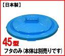 【日本製】【フタのみ】トンボペール45型用フタ:02P03Dec16