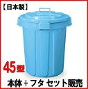 【日本製】【本体+フタセット価格】トンボペール45型(本体+フタセット)ポリバケツ(業務用・家庭用):P16Sep15:02P03Dec16