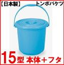 【日本製】【フタ付き】トンボバケツ15型フタ付き15リットルタイプ(15L):02P03Dec16