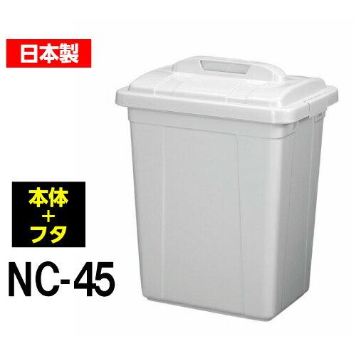 【送料無料】【日本製】【本体+フタセット】NC-45型すっきりしたデザイン、落ち着いたカラーが好評です♪トンボニューセレクトペールNC-45型(本体+フタセット)ポリバケツ(業務用・家庭用)カラー:グレー::02P03Dec33