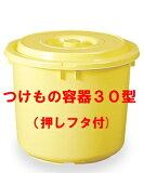 【日本製】つけもの容器30型(押しフタ付)漬物容器30L(リットル):: 【tokai1405】02P06May14