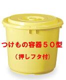 【日本製】つけもの容器50型(押しフタ付)漬物容器50L(リットル):: 【tokai1405】02P06May14