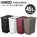 ユニード プッシュ ペダル 45s ゴミ箱 45リットル タイプ(45L)カラーは選べる3色!UNEED ペール ゴミ箱::02P03Dec32