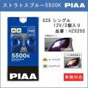 【送料無料】PIAA HZS25S ストラトスブルー 白熱球 バルブ 5500K S25 シングル:02P03Dec18