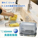 【送料無料】象印 食器乾燥機 EY-SB60 ステンレスグレー(XH):02P03Dec20