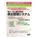 個人・法人番号対応版 株主管理システム ネット 231(沖縄県・北海道・一部離島お届け不可)