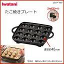 【送料無料】IWATANI たこ焼きプレート CB-P-TAF:02P03Dec16