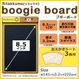 【送料無料】キングジム Rilakkuma(リラックマ) ブギーボード 8.5インチ おえかきシート3枚付