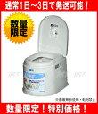 山崎産業ポータブルトイレP型 / カラー:ホワイトポータブルトイレ (簡易トイレ):02P01Oct16