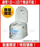 【数量限定!特別価格!】山崎産業ポータブルトイレP型/カラー:ホワイト【RCP】【HLSDU】