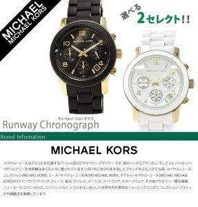 【送料無料】マイケルコース腕時計[MichaelKors時計](MichaelKors腕時計マイケルコース時計)ランウェイ(Runway)レディース腕時計/ホワイト/MK5145[人気/おしゃれ/ブランド/ファッション/NY/セレブ/ゴールド/白/金]