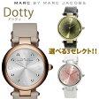 選べる3セレクト! [送料無料] マークバイマークジェイコブス腕時計 [ MARC BY MARCJACOBS 時計 ]( 腕時計 マーク バイ マークジェイコブス 時計 ) ドッティ ( Dotty ) レディース/MJ1409 MJ1407 MJ1408 [革 ベルト/人気/新作/ブランド/][プレゼント/ギフト][新生活応援]