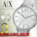 アルマーニエクスチェンジ 腕時計[ ArmaniExchange 時計 ]( Armani Exchange 腕時計 )アルマーニ 時計[ Armani 腕時計 ](アルマーニ腕時計)レディース/AX5300 AX5301 AX5306 [ビジネス/おしゃれ/かわいい/ブランド]