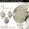 アルマーニエクスチェンジ 腕時計[ ArmaniExchange 時計 ]アルマーニ エクスチェンジ 時計[ Armani Exchange 腕時計 ]アルマーニ時計/アルマーニ腕時計 レディース AX4326 AX4324 AX4327 [人気/新作/流行/ブランド/防水/メタル ベルト/AX/クリスタル][送料無料]