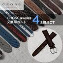 [選べるセレクト!!ベルトのみ]クロス 時計ベルト [ CROSS ]( CROSS 時計ベルト クロス ) メンズ/レディース/時計ベルト/-/C [新作/人...