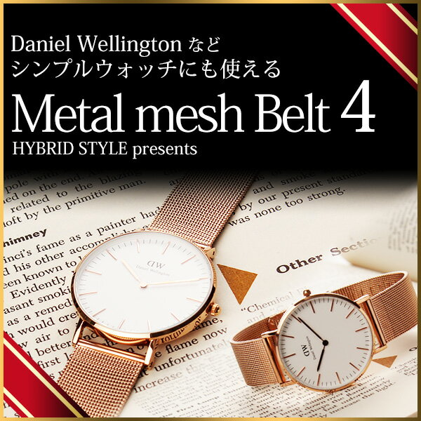 メタル メッシュベルト 18mm 時計ベルト [ Metal Mesh Belt ] メンズ レディース BT-MMS-RG-18 [ 腕時計 時計用 バンド 替えベルト 交換ベルト ベルト メタル ベルト メッシュ ワンタッチ ]