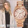 マイケルコース 時計 レディース [ マイケル コース 腕時計 ] [MichaelKors時計]( Michael Kors 腕時計 ) 防水/MK5263[おすすめ/高級/ブランド/メタル/クリスタル/ストーン][プレゼント/ギフト][送料無料]