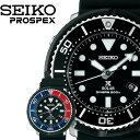 【5年延長保証】 セイコー プロスペックス ダイバーズウォッチ 限定モデル 腕時計 [ SEIKO 腕時計 ] セイコー 時計 ダイバーズ [ PROSPEX ] メンズ レディース ( SBDN023 SBDN025 )[ 正規品 シリコン 潜水用防水 ダイバー 限定 3000本 ソーラー プレゼント ギフト ]
