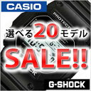 【G-Shock 選べる人気&最新20モデル 送料無料 均一SALE!!】 Gショック腕時計 [ジーショック 時計]( CASIO GSHOCK 腕時計 カシオ Gショック ) メンズ腕時計 スピードモデル 家政婦のミタ 赤