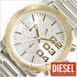 [送料無料]ディーゼル腕時計 [ Diesel時計 ]( Diesel 腕時計 ディーゼル 時計 ) /メンズ/レディース/男女兼用時計時計/ホワイト/DZ5321