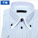 【あす楽対応】2重襟ボタンダウン ブルーストライプ 半袖ワイシャツ 半袖シャツ メンズ 半袖 ワイシャツ Yシャツ 豊富なサイズ ビジネス 形態安定 スリム 白 ワイド 黒 シャツ 長袖 など多数通販価格[ドレスシャツ 白シャツ 形状記憶]など取扱