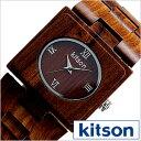 【あす楽対応】[訳あり特価限定品!!]キットソン腕時計[KITSONLA時計](KITSONLA腕時計キットソン時計)ウッドウォッチウッドコレクションWoodCollectionメンズ/レディース/男女兼用腕時計/ウッド/KW0251[木製天然木]