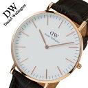 【延長保証対象】[あす楽]ダニエルウェリントン 腕時計 DanielWellington 時計 ダニエルウェリントン腕時計 Daniel Wellington 腕時計 ..