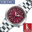 セイコー ルキア 腕時計 [ルキア 時計][LUKIA 時計] セイコー腕時計 [ルキア時計]SEIKO 腕時計 (セイコールキア 時計)ルキア(LUKIA)レディース/人気/ボルドー SSQV003 [アナログ/ソーラー電波時計/ラッキーパスポート/シルバー/赤][送料無料][卒業祝い][5年保証対象]
