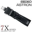 【5年延長保証】 セイコー アストロン 替えベルト [ SEIKO ASTRON ] 腕時計 ベルト交換 7Xシリーズ用 SBXA033 SBXA035 SBXA037用替えベルト ASTRON メンズ R7X04DC [ 腕時計用バンド 革バンド クロコダイル ブラック 黒 ]