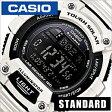 カシオ腕時計 CASIO時計 CASIO 腕時計 カシオ 時計 スタンダード STANDARD メンズ/ブラック CASIO-W-S220C-7BJF [デジタル/タフ ソーラー/液晶/防水/ホワイト/グレー][新社会人]
