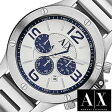 アルマーニエクスチェンジ 時計[ ArmaniExchange 時計 ]アルマーニエクスチェンジ腕時計( ArmaniExchange腕時計 )アルマーニ エクスチェンジ 時計[ Armani Exchange 時計 ]アルマーニ 時計/Armani 時計/メンズ/ホワイト AX1502 [メタル ベルト/防水/ネイビー][送料無料]