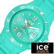 アイスウォッチ 時計[ ICEWATCH 腕時計 ]アイス ウォッチ[ ice watch 腕時計 ]アイス 腕時計 フォーエバー ターコイズ Forever Turquoise Unisex メンズ/レディース/グリーン SITEUS [シリコン ベルト/防水/ライトグリーン/オレンジ/フォエバー][送料無料][5年保証対象]