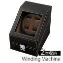 自動巻き上げ機 [自動巻き機] ワインディングマシーン 腕時計 時計 ワインディング マシン ウォッチワインダー [ ワインダー ]メンズ レディース 紳士 婦人