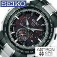 セイコー腕時計 SEIKO時計 SEIKO 腕時計 セイコー 時計 アストロン ASTRON メンズ/ブラック SBXB071 [メタル ベルト/防水/日本 限定 モデル/限定2000個 ソーラー GPS 衛星 電波修正]