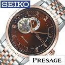 【5年延長保証】 セイコー腕時計 SEIKO時計 SEIKO 腕時計 セイコー 時計 プレサージュ PRESAGE メンズ/ブラウン SARY066 [人気/機械式/自動巻き/ステンレス ベルト/ブランド/防水/正規品/シルバー]