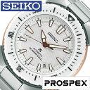 SEIKO時計 セイコー腕時計 SEIKO 腕時計 セイコー 時計 プロスペックス PROSPEX [ 新社会人 卒業祝い 就職祝い 時計 ]
