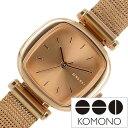 【正規品】 コモノ 腕時計 [ KOMONO 時計 ] コモノ 時計 [ KOMONO 腕時計 ] コモノ腕時計 マネーペニー ロワイヤル MONEYPENNY ROYALE レディース ピンクゴールド KOM-W1241 [ ブランド メタル ベルト かわいい おしゃれ インスタ シンプル 薄型 ]