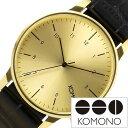 コモノ 腕時計 ( KOMONO 時計 )コモノ 時計 ( KOMONO 腕時計 )コモノ腕時計
