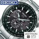 セイコー腕時計 SEIKO時計 SEIKO 腕時計 セイコー 時計 アストロン ASTRON メンズ/ブラック SBXB077 [メタル ベルト/正規品/ソーラー電波/電波ソーラー/防水/ソーラー GPS 衛星 電波修正/シルバー]