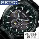 セイコー腕時計 SEIKO時計 SEIKO 腕時計 セイコー 時計 アストロン ASTRON メンズ/ブラック SBXB079 [メタル ベルト/正規品/ソーラー電波/電波ソーラー/防水/ソーラー GPS 衛星 電波修正/オール ブラック]