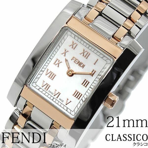 フェンディ 腕時計 [ FENDI時計 ]( FENDI 腕時計 フェンディ 時計 ) クラシコ ( Classico ) レディース腕時計 ホワイト F702240 [ メタル ベルト シルバー ホワイトシェル ローズゴールド ピンク ゴールド スイス スクエア ] [ 20代 30代 40代 50代 60代 ][ 父の日 ][ 誕生日 ][ ハイブリッドスタイルは各種プレゼント・ギフトに対応いたします! ]