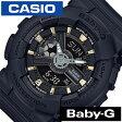 カシオ 腕時計 [ CASIO時計 ]( CASIO 腕時計 カシオ 時計 ) ベビーG ( Baby-G ) レディース/腕時計/ブラック/BA-110GA-1AJF [アナデジ/デジタル/正規品/防水/液晶/ストップ ウォッチ/ゴールド/ベイビーG]