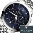 ビクトリノックス 腕時計 [ VICTORINOX 時計 ]( VICTORINOX SWISSARMY 腕時計 ビクトリノックス スイスアーミー 時計 ) アライアンス クロノグラフ /ブルー/VIC-241746 [新作/正規品/ブランド/メタル ベルト/防水/ミリタリー ウォッチ/シルバー][送料無料]