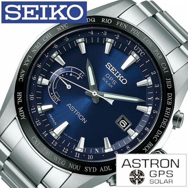 【5年延長保証】【正規品】 セイコー アストロン 腕時計 [ SEIKO ASTRON 時計 ] メンズ ブルー SBXB109 [ ブランド 防水 電波ソーラー 防水 ソーラー GPS 衛星 電波修正 チタン メタル ベルト プレゼント シルバー ] [ 20代 30代 40代 50代 60代 ][ 父の日 ][ 誕生日 ][ ハイブリッドスタイルは各種プレゼント・ギフトに対応いたします! ]