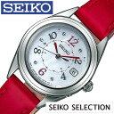 【5年延長保証】【正規品】 セイコー 腕時計 [ SEIKO 時計 ] セレクション レディース ホワイト SWFH079 [ ブランド 防水 電波ソーラー 革 レザー 白蝶貝 レッド ]