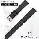 モックバーグ 腕時計 替えベルト MOCKBERG 腕時計ベルト モックバーグ 時計バンド ベルト ブラック 13mm レディース MO132 [ レディー..