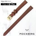 モックバーグ 腕時計 替えベルト MOCKBERG 腕時計ベルト モックバーグ 時計バンド ベルト ブラウン 9mm レディース MO239 [ レディース..