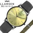 [あす楽]エルラーセン 腕時計 LLARSEN 時計 オリバー Oliver メンズ イエロー LL147OYGYFR [ 人気 新作 正規品 ブランド おしゃれ デンマーク 北欧 デザイン カジュアル シンプル ファッション 彼氏 旦那 夫 ][ プレゼント ギフト 新春 2020 ]